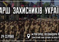 Марш захисників України відбудеться в Ужгороді
